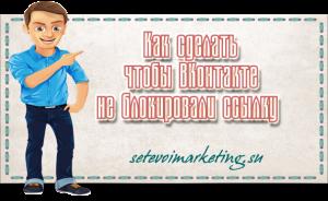 Как-сделать-чтобы-ВКонтакте-не-блокировали-ссылку