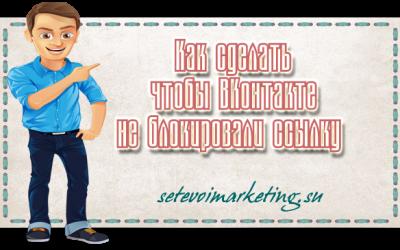 Как сделать, чтобы ВКонтакте не блокировали ссылку
