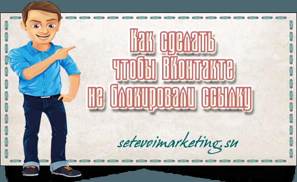 В этой статье вы узнаете как сделать, чтобы ВКонтакте не блокировали ссылку на сайт