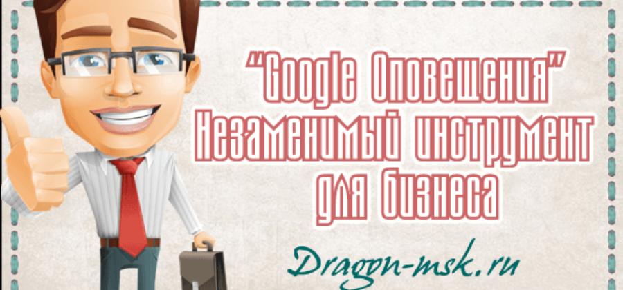 Сервис Google оповещения прекрасный инструмент для вашего бизнеса