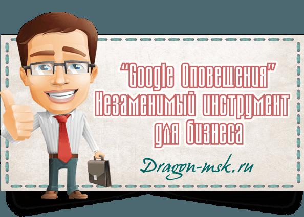 google-opoveshheniya