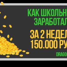 Как школьник заработал за 2 недели 150.000 руб