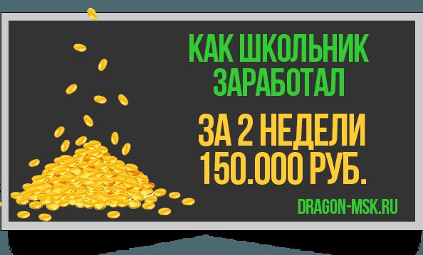 kak-shkolnik-zarabotal-za-2-nedeli-150-000-rub