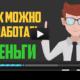 Seopickup или как можно заработать деньги