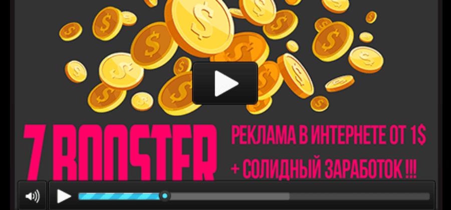 Проект 7Booster реклама в интернете от 1$ и простой солидный заработок