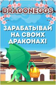 Dragoneggs экономическая игра