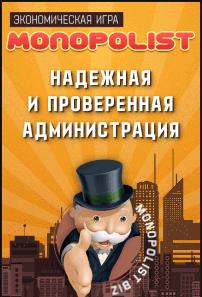 monopolist экономическая игра