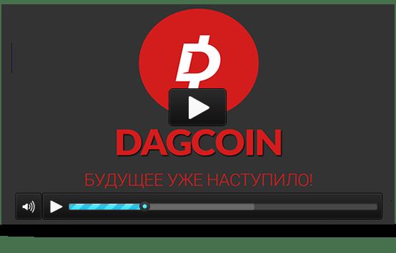 Dagcoin