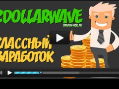 2DollarWave новый матричный проект с доходом от 6300 долларов!