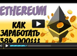 Проект Stepium или как заработать Эфириум (Ethereum)