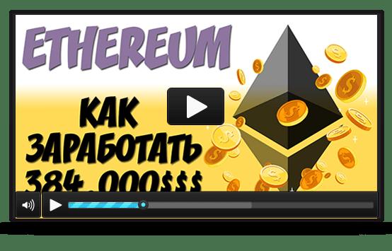 stepium как заработать эфириум