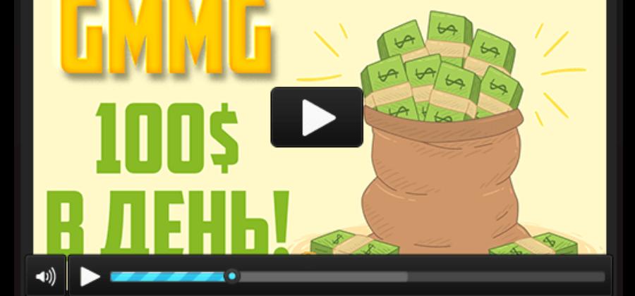 GMMG — зарабатывай деньги делай добро!