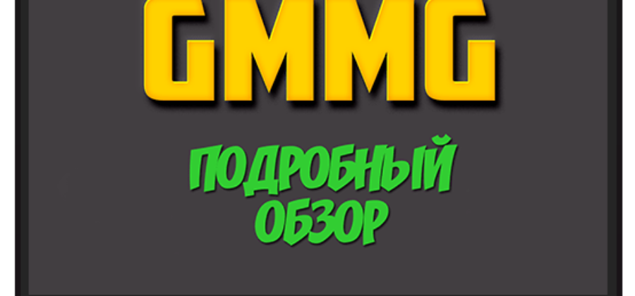 GMMG holdings вся правда и подробный обзор