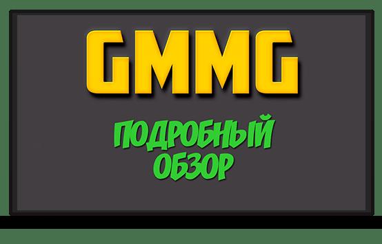 GMMG Холдинг