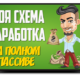Как заработать в проекте Stepium 22603 тыс. рублей за 1 месяц на полном пассиве!
