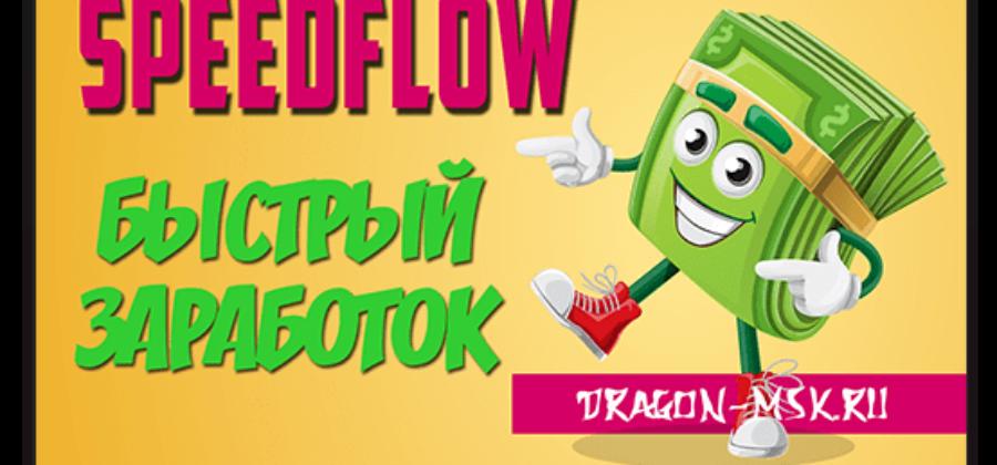 Speedflow быстрый заработок в интернете с минимальными усилиями!