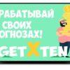 GetXten зарабатывайте на своих прогнозах курса биткоина