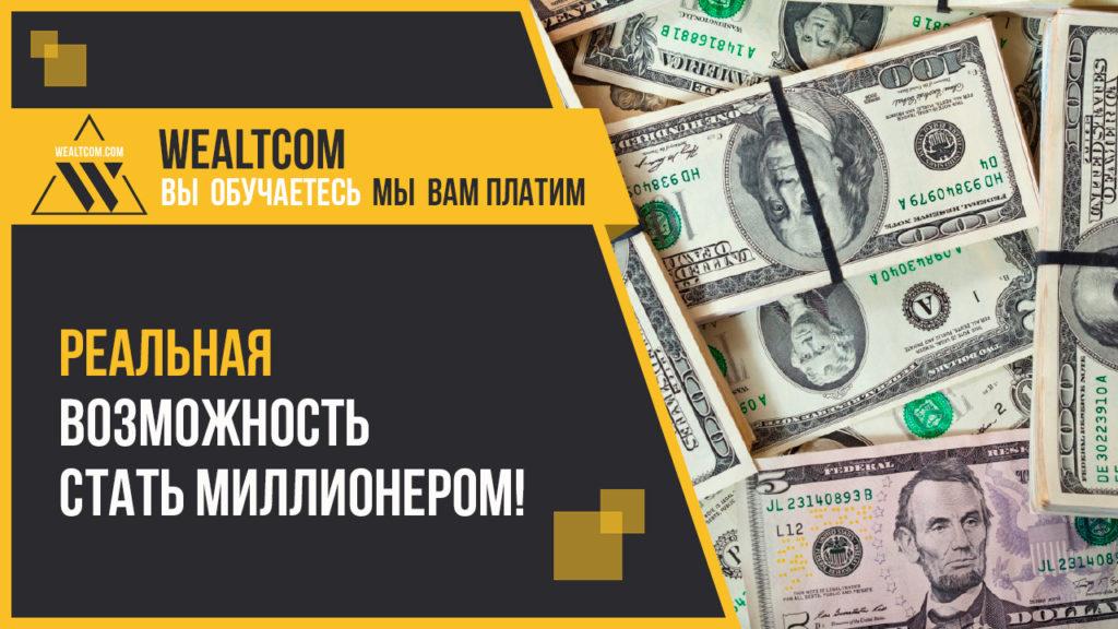 wealtcom