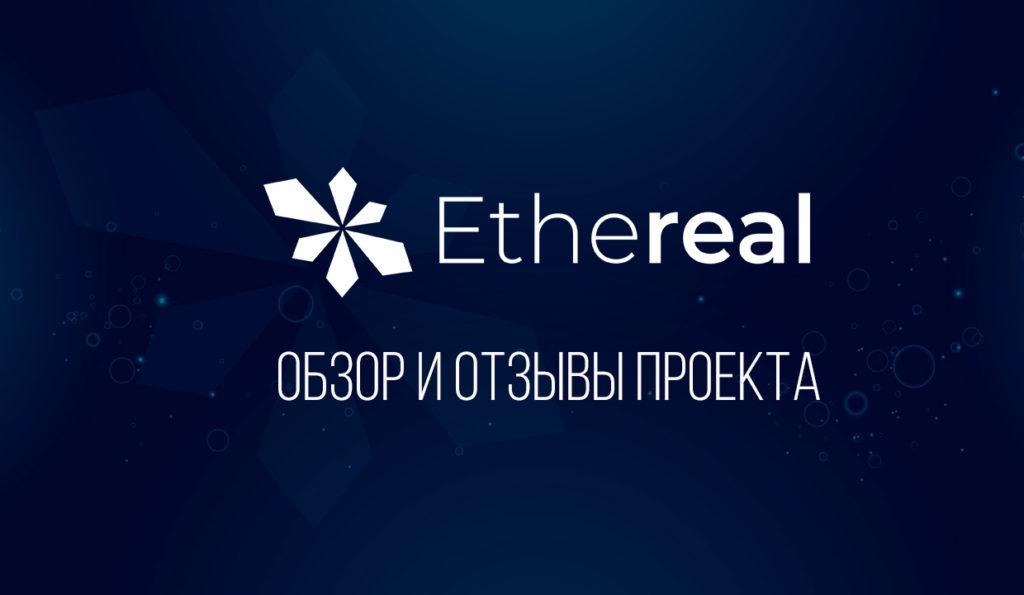 Ethereal отзывы и обзор проекта