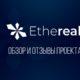 Объективный обзор проекта Ethereal и отзывы