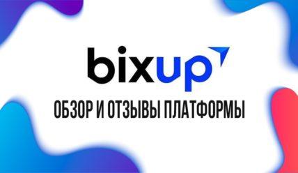Обзор платформы BixUp и отзывы реальных людей, оставь и ты свой отзыв!