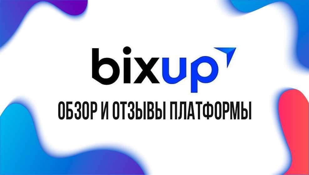 BixUp отзывы