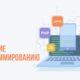 Онлайн обучение программированию с нуля от FructCode – подробный обзор
